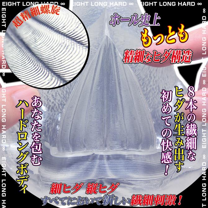 【業界最安値!】RIDE 【8重螺旋】ヴァージンループエイトロング ハード 商品説明画像3