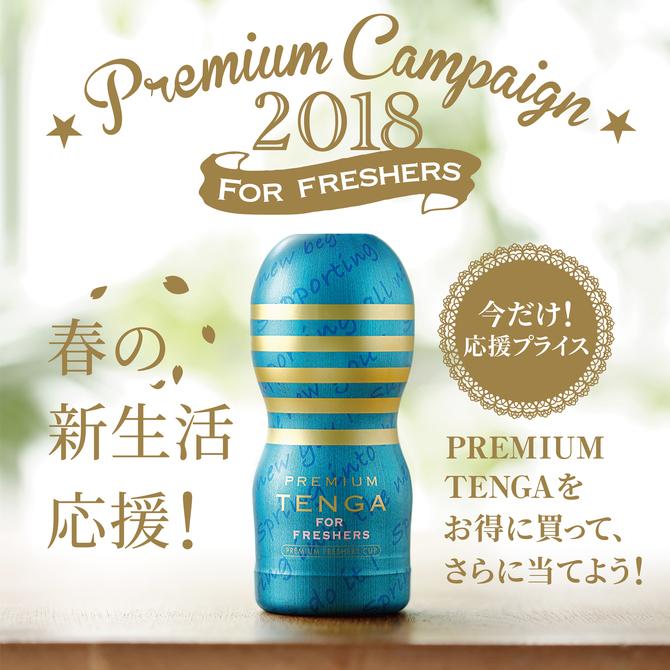 【販売終了・アダルトグッズ、大人のおもちゃアーカイブ】【数量限定!】PREMIUM TENGA PREMIUM FRESHERS CUP (テンガプレミアムフレッシャーズカップ) TOC-101PF 商品説明画像3