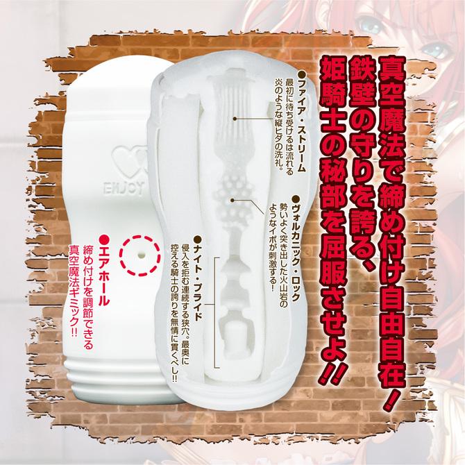 【販売終了・アダルトグッズ、大人のおもちゃアーカイブ】エンジョイパーティカップ 紅蓮の姫騎士 ENJOY PARTY CUP 商品説明画像2