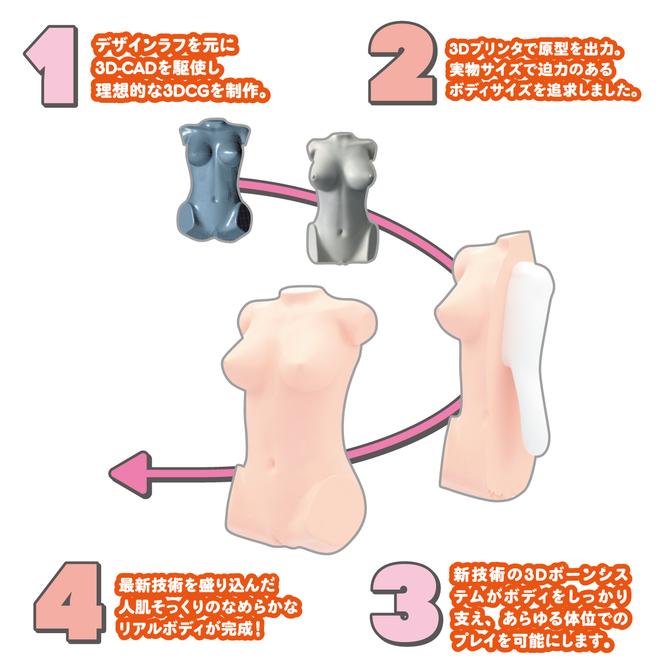 【限定2500ポイント還元!】リアルボディ+3Dボーンシステム Dカップ姉川ゆら 商品説明画像3