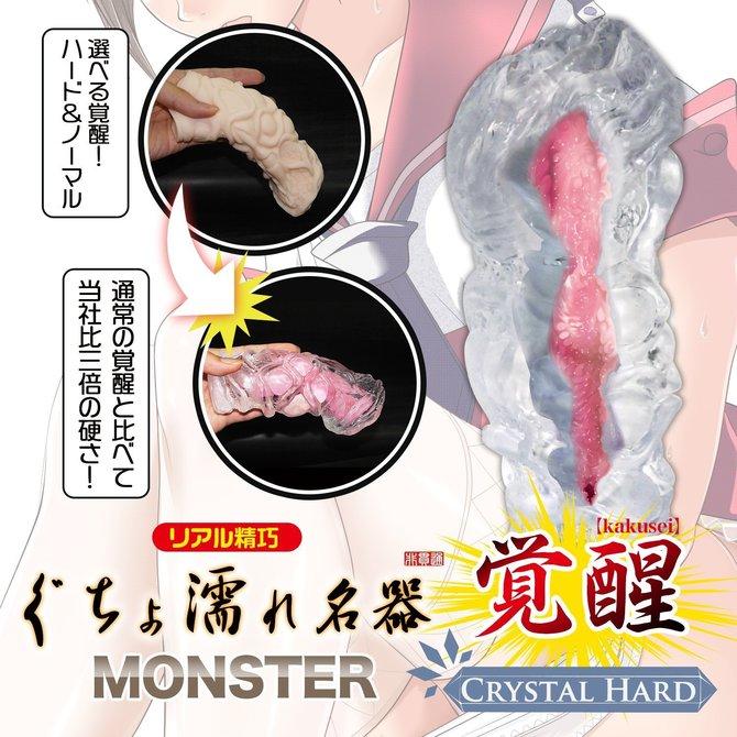【業界最安値!】Magiceyes ぐちょ濡れ名器MONSTER 覚醒~CRYSTAL HARD~ 商品説明画像5