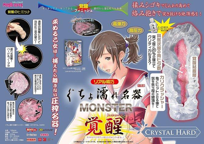 【業界最安値!】Magiceyes ぐちょ濡れ名器MONSTER 覚醒~CRYSTAL HARD~ 商品説明画像8