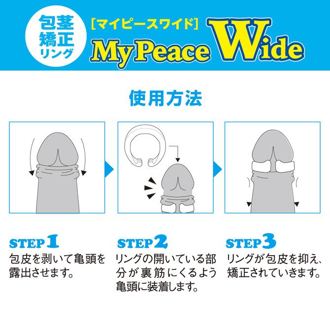 包茎矯正リング マイピースワイド スタンダード(昼用) My Peace Wide Standard Sサイズ 商品説明画像6