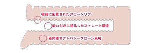 「日本製」ピンクオクトパス クローン15mm     PO1020 商品説明画像3