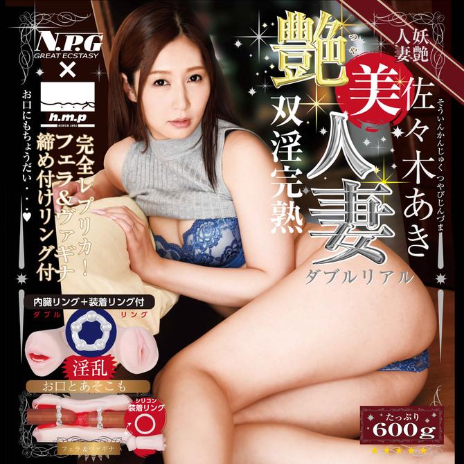 【50〜60%OFF!】双淫完熟 艶美人妻 ダブルリアル 佐々木あき 商品説明画像7