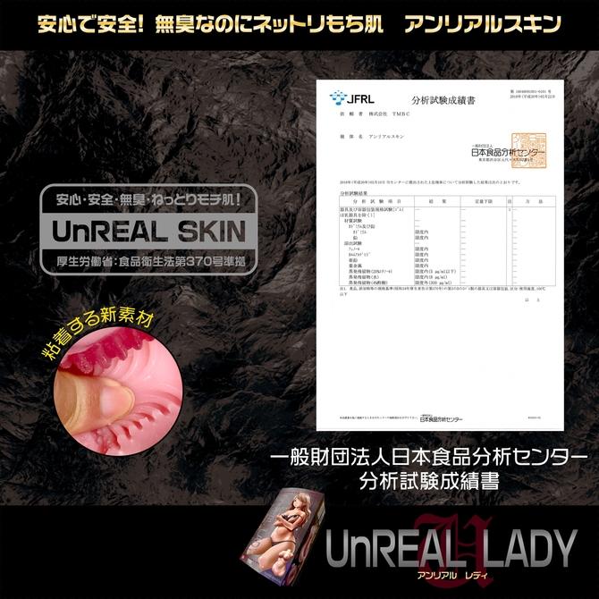 アンリアルレディ -UnREAL LADY- 商品説明画像6