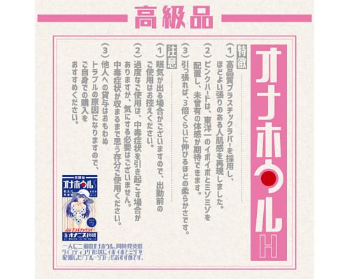 オナホウルH ピンクハード 商品説明画像6