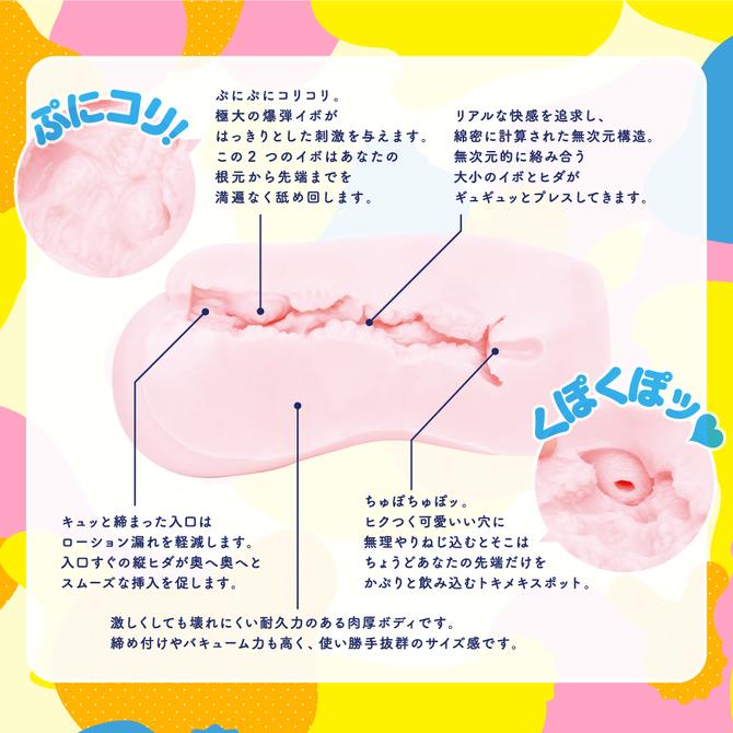 【タイムセール!】PUNIPUNI BOMBER[ぷにぷにボンバー]     UGPR-090 商品説明画像5