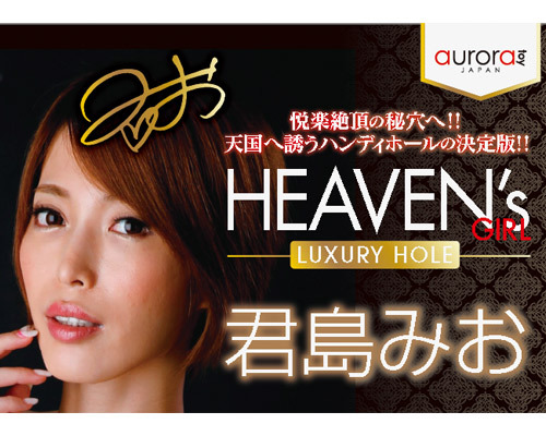 HEAVEN's GIRL -LUXURY HOLE- 君島みお 商品説明画像8