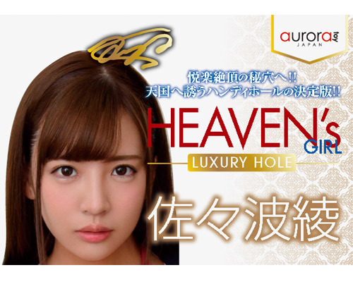 HEAVEN's GIRL -LUXURY HOLE- 佐々波綾 商品説明画像8