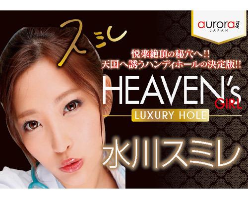 HEAVEN's GIRL -LUXURY HOLE- 水川スミレ 商品説明画像8