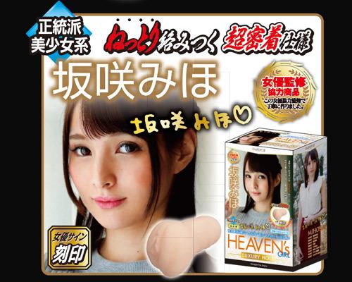 HEAVEN's GIRL -LUXURY HOLE- 坂咲みほ 商品説明画像6