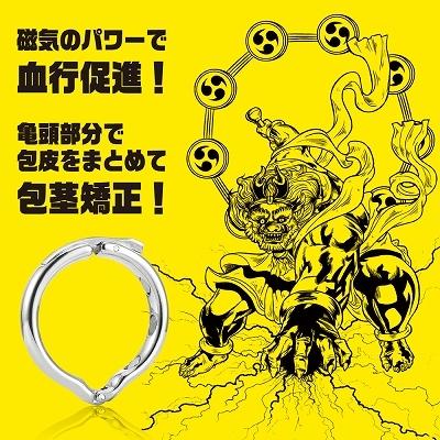 【包茎矯正】RAIJIN-高磁力マグネティックリングLL 商品説明画像3