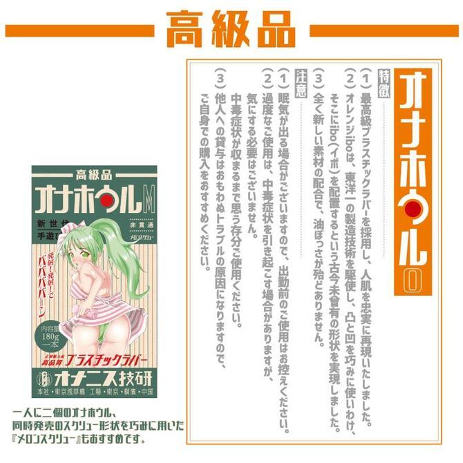 オナホウルO オレンジibo 商品説明画像4