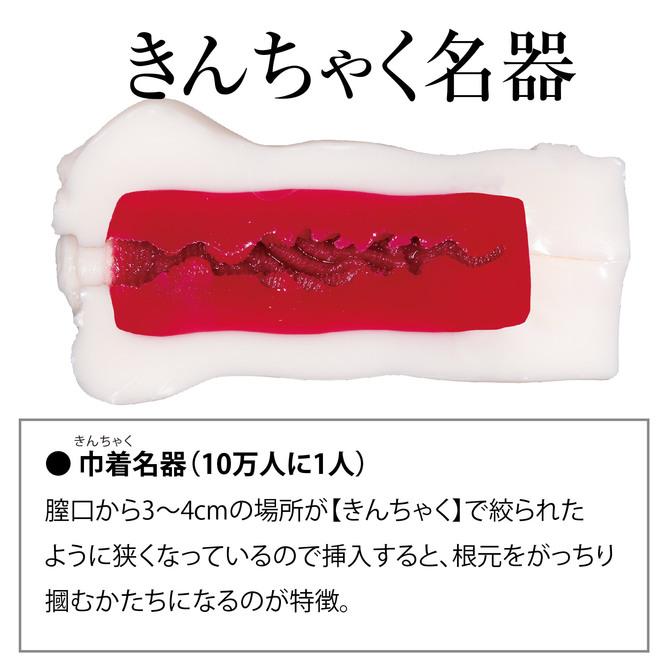 【限定500ポイント還元!】名器創生 里美ゆりあのきんちゃく編 商品説明画像8