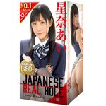 【50〜60%OFF!】【半額以下タイムセール!1月31日まで】JAPANESE REAL HOLE 星奈あい     UGAN-103
