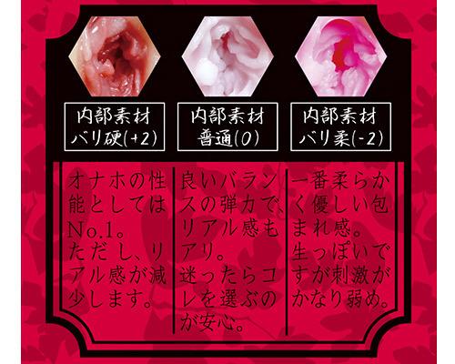 【50〜60%OFF!】生膣感覚三層構造 夢無花果(ゆめいちじく) 【中型】普通(0) 商品説明画像7