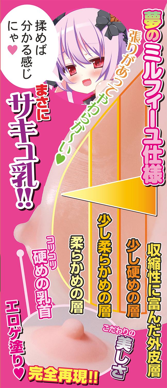 半熟サキュバス サキュエルおっぱいDX 3.4kg 8-SDM-070 商品説明画像4