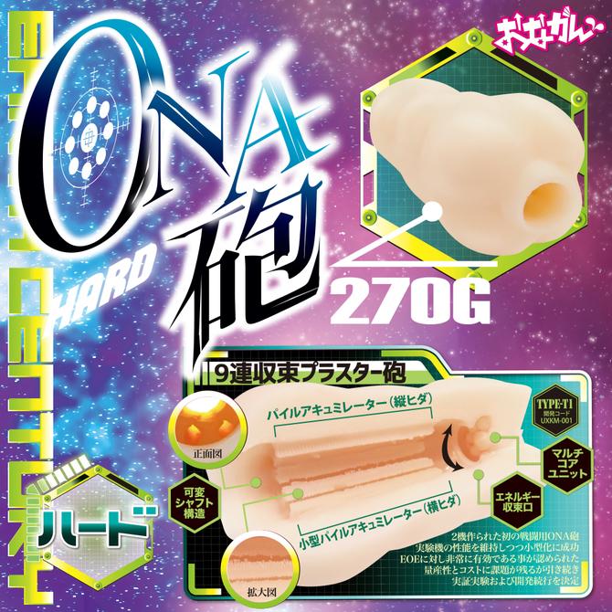 【タイムセール!(期間未定)】おながん    ONA砲 ハード ONGA-010 商品説明画像2