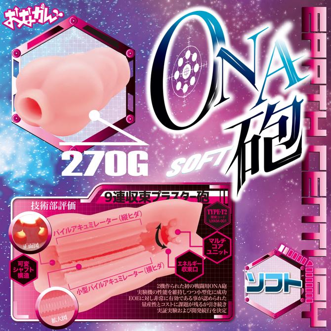 おながん    ONA砲 ソフト      ONGA-011 商品説明画像2