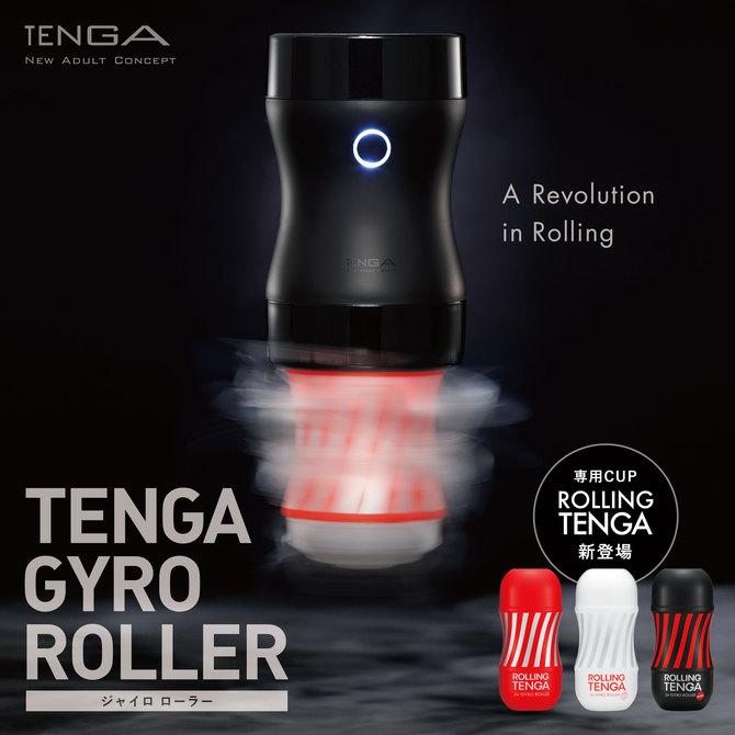 テンガ TENGA GYRO ROLLER ジャイロローラー GRC-001 商品説明画像3