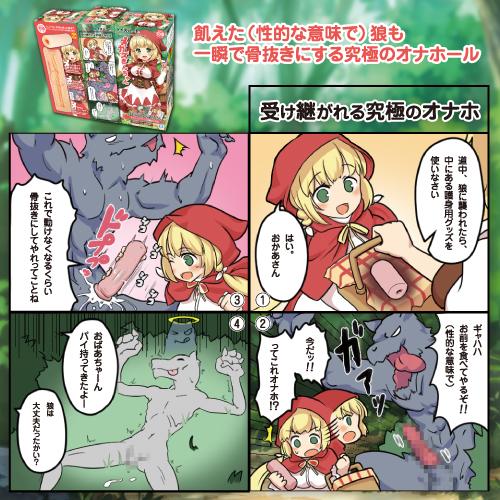 オカズきんちゃん(Naughty fairy tales -OKAZAKIN CHAN-) 商品説明画像5