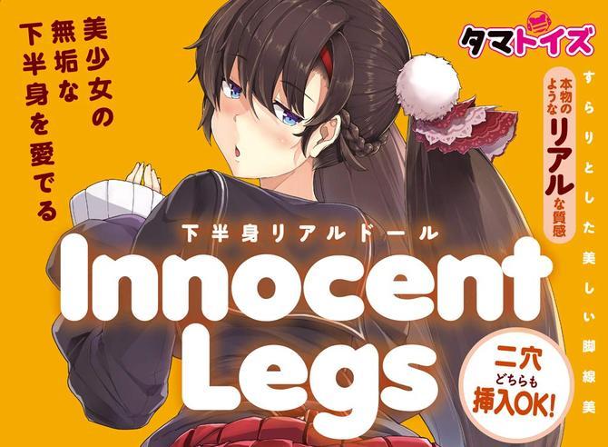 Innocent Legs 下半身リアルドールTAMS-383 商品説明画像13