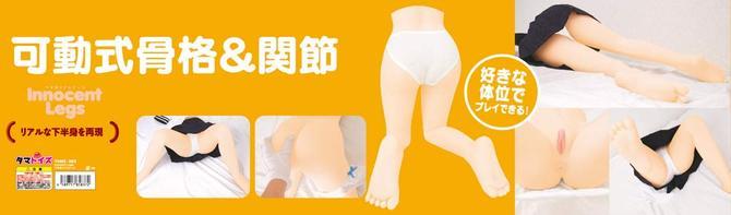 Innocent Legs 下半身リアルドールTAMS-383 商品説明画像14