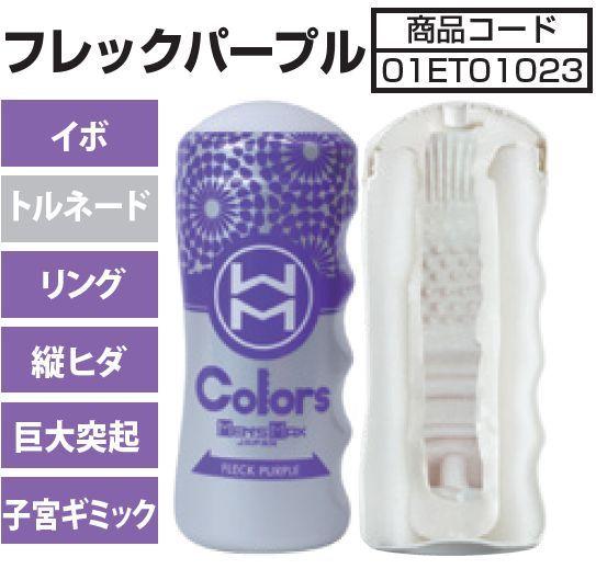 MEN'S MAX Colors フレックパープル【リアル構造を再現】メンズマックスカラーズ 商品説明画像2