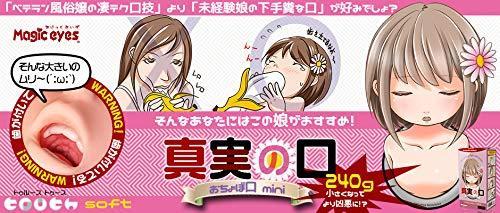 【50〜60%OFF!】真実の口 おちょぼ口 mini ◇ 商品説明画像7
