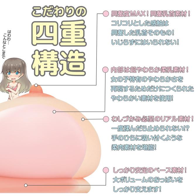リアルボディ極生乳(新パッケージ) ◇ 商品説明画像2