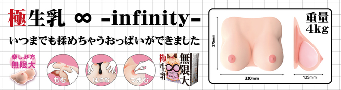 【送料無料!】リアルボディ極生乳 ∞ -infinity- 商品説明画像10