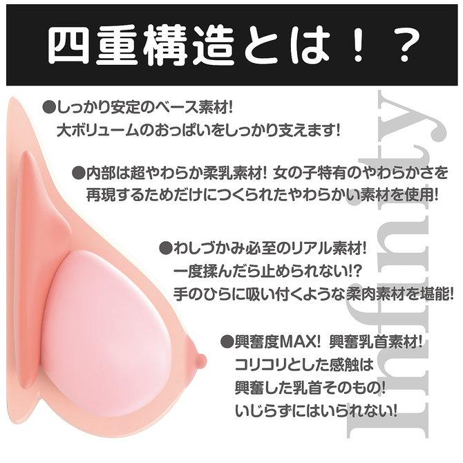 【送料無料!】リアルボディ極生乳 ∞ -infinity- 商品説明画像4