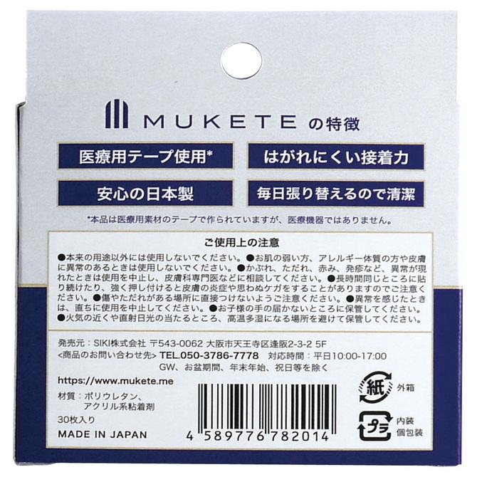MUKETE(30枚入りBOX) SIKI-023 商品説明画像2