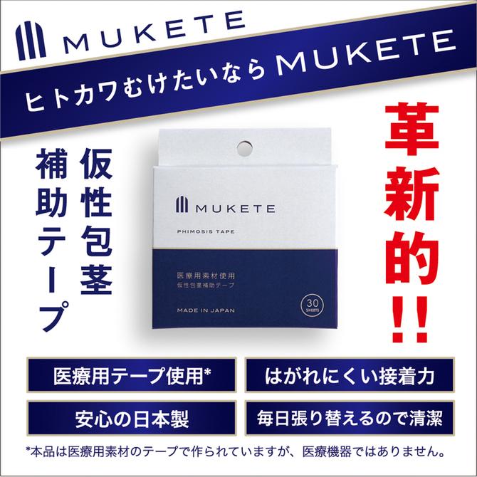 MUKETE(30枚入りBOX) SIKI-023 商品説明画像3