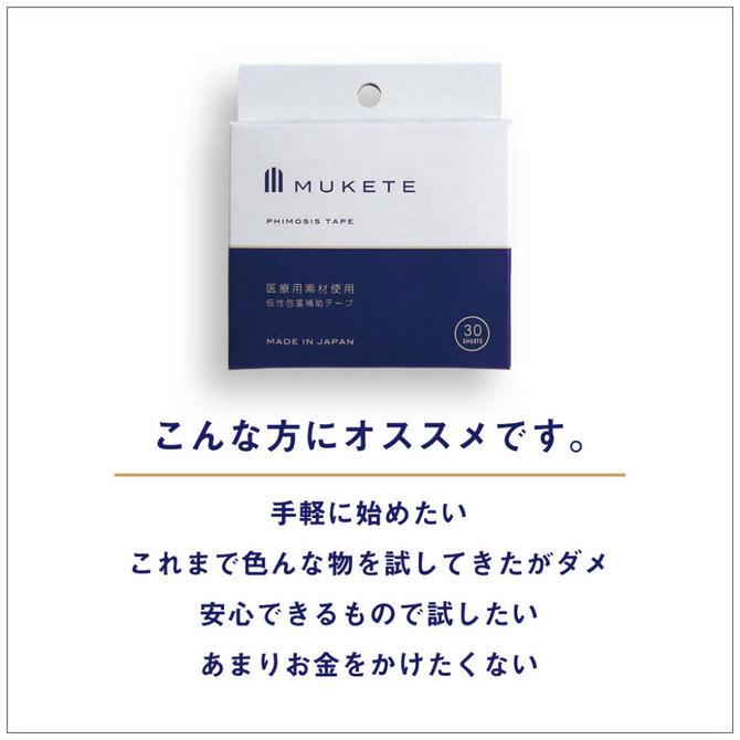 MUKETE(30枚入りBOX) SIKI-023 商品説明画像4