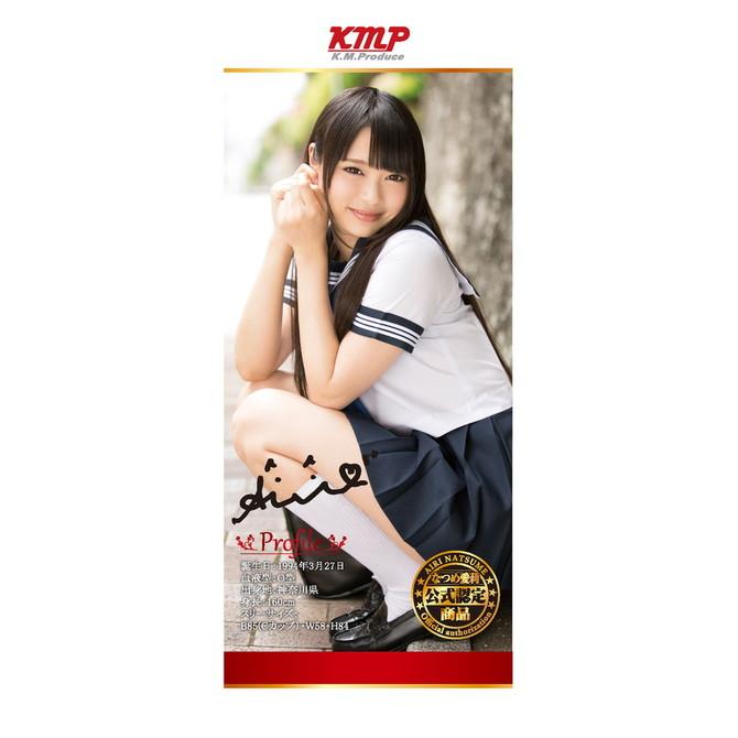 kmp PREMIUM HOLE EX プレミアムホール なつめ愛莉GODS612 商品説明画像7