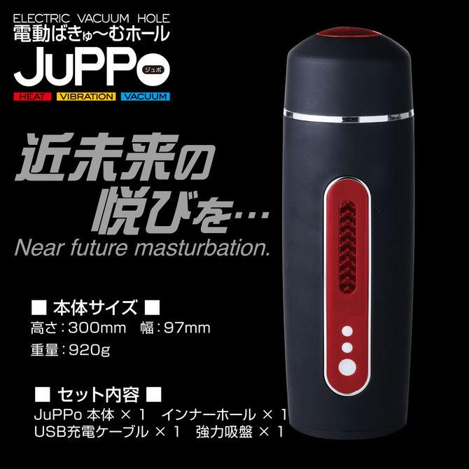 【電動ばきゅ〜むホール】 JuPPo     TBSP-001 商品説明画像3