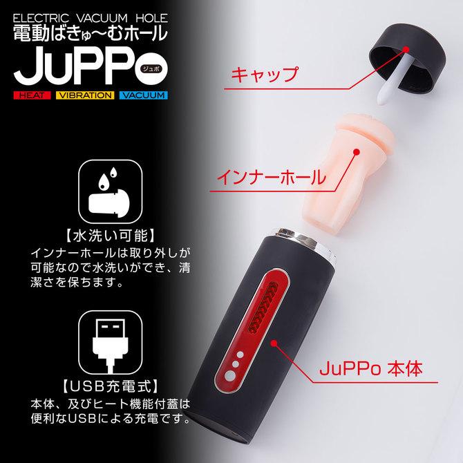 【電動ばきゅ〜むホール】 JuPPo     TBSP-001 商品説明画像7
