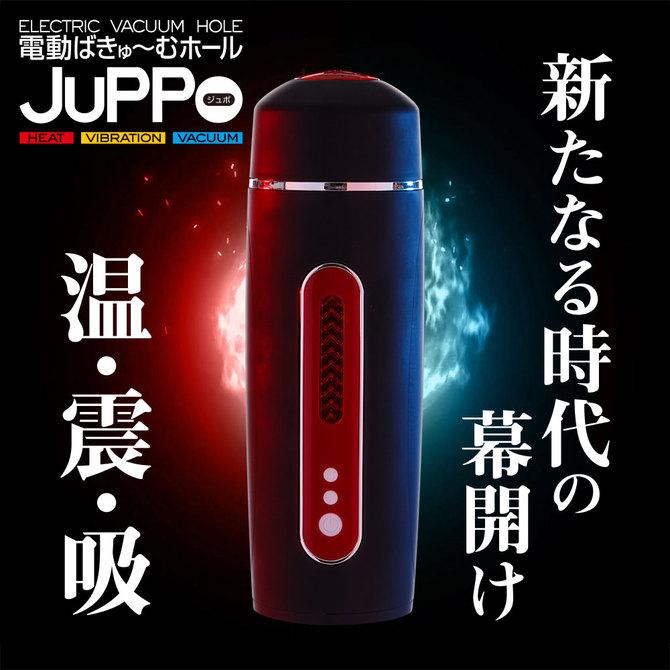 【電動ばきゅ〜むホール】 JuPPo     TBSP-001 商品説明画像9