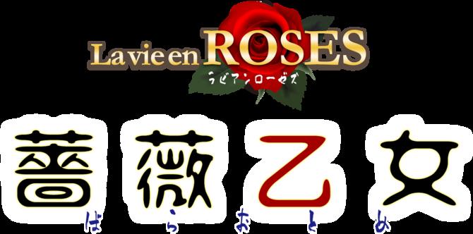 Magiceyes ラビアンローゼズ 薔薇乙女 商品説明画像13