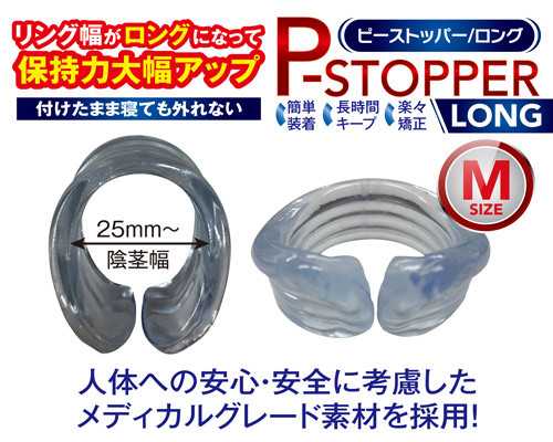 Pストッパー ロング M 商品説明画像2