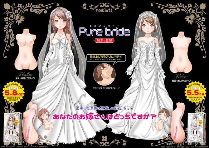 【送料無料&ポイント還元!】Pure bride  ピュアブライド イデアエディション 商品説明画像2