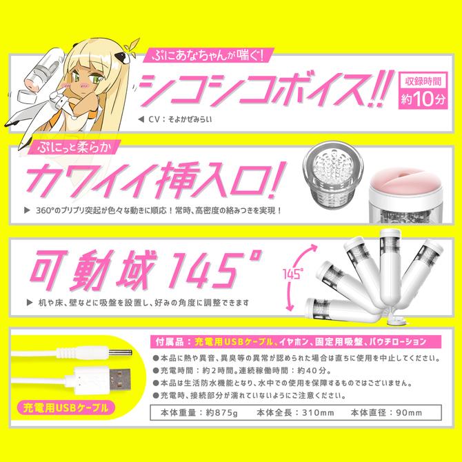 ぷにあなロイド     UGAN-122 商品説明画像4