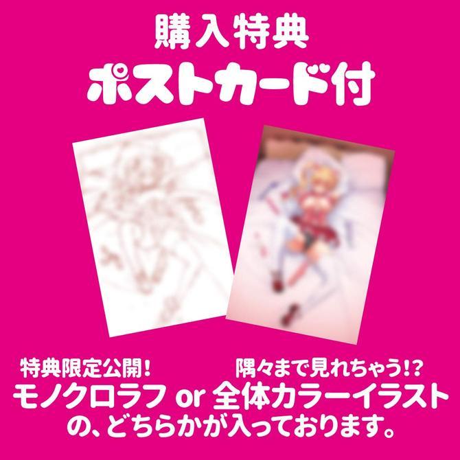 オフパコ!(OFFPAKO! 〜 After the event 〜) 商品説明画像6
