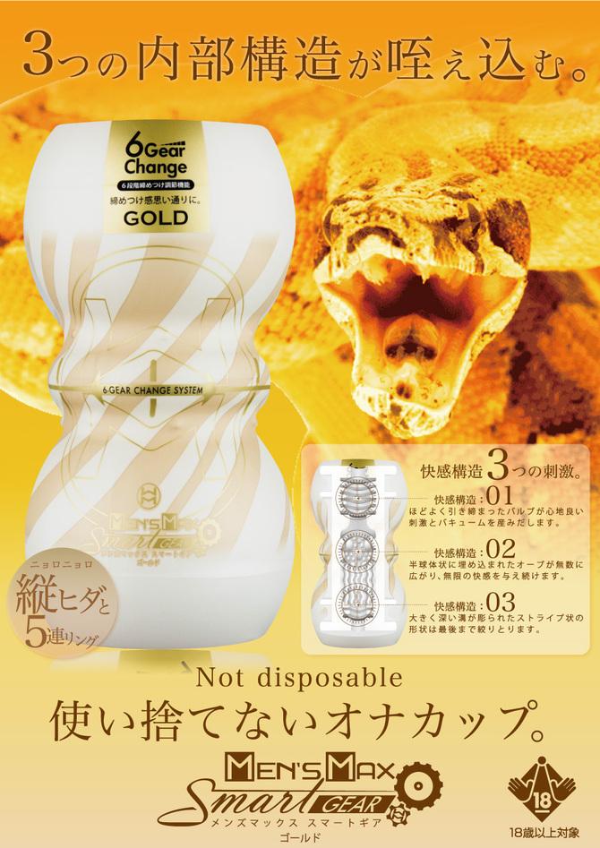 ENJOY TOYS MEN'S MAX SMART Gear GOLD(メンズマックス スマート ギア ゴールド) 商品説明画像10