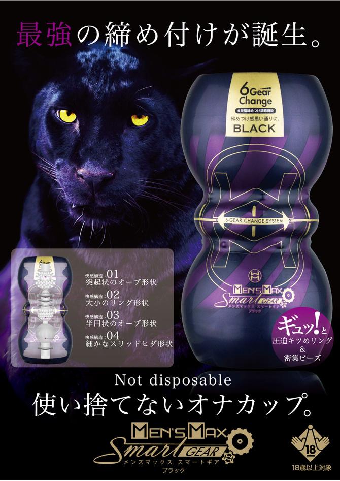 ENJOY TOYS MEN'S MAX SMART Gear BLACK(メンズマックス スマート ギア ブラック) 商品説明画像10