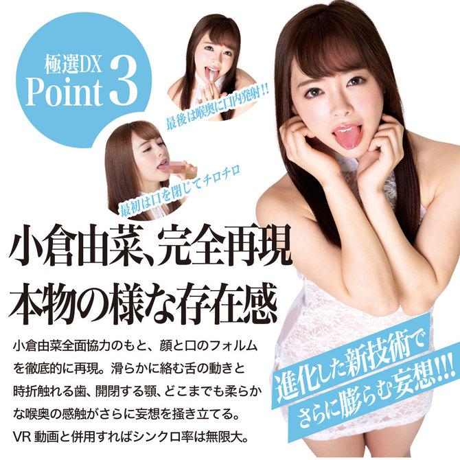 【冬の半額セール!!】ENJOY TOYS 極選フェラDX 小倉由菜 商品説明画像4