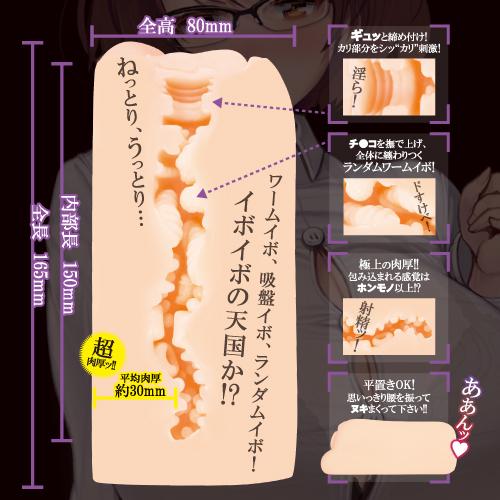 淫らなドすけべ射精計画(DOSUKEBE Masturbate plan) 商品説明画像3