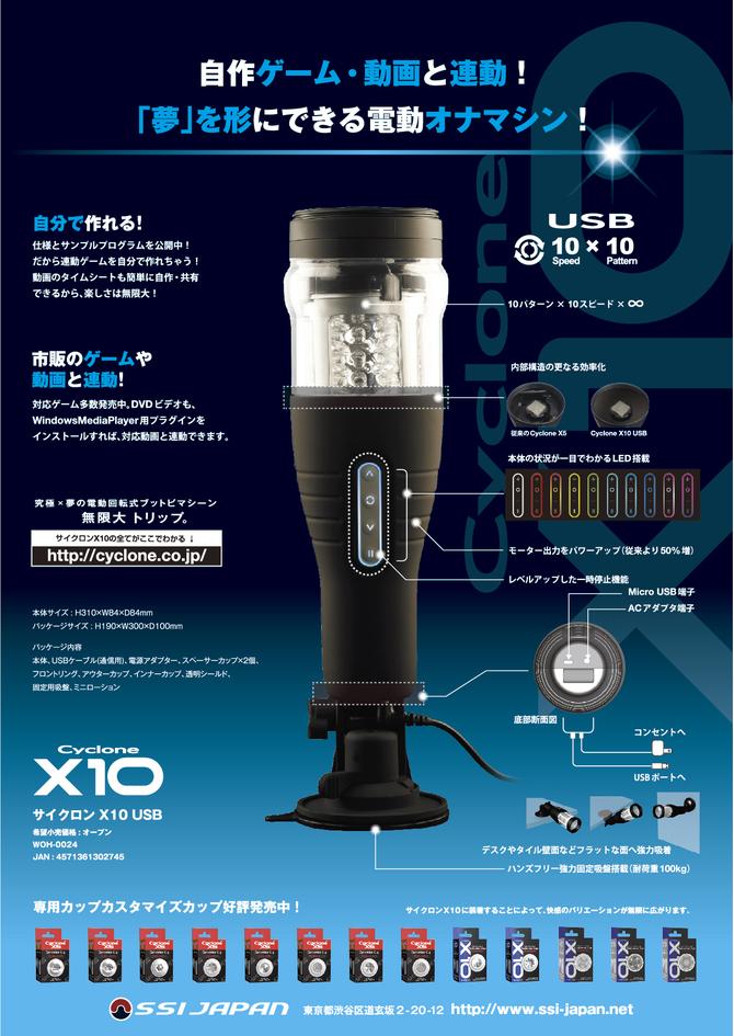 CycloneX10(サイクロンX10) USB 本体(新パッケージ版) ◇ 商品説明画像9